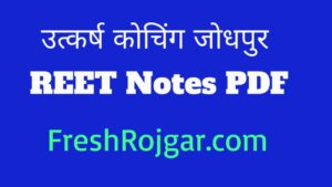 उत्कर्ष कोचिंग जोधपुर REET नोट्स PDF Utkarsh Coaching Jodhpur REET Notes PDF