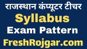 Rajasthan Computer Teacher Syllabus 2021 PDF Download