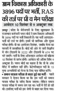 Rajasthan Gram Sevak Bharti 2021