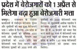 Rajasthan Berojgari Bhatta 2021 Apply Online Form राजस्थान बेरोजगारी भत्ता योजना